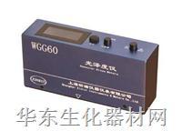 WGG60(A、D)光泽度计(仪) WGG60(A、D)