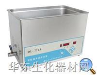 DL型智能超声波清洗器 DL型
