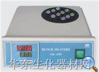干式恒温器GL-150 GL-150