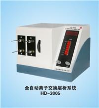 HD-3005电脑核酸蛋白层析系统 HD-3005