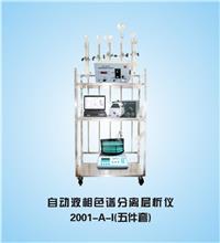 2001-A-I 型自动低压液相色谱分离层析仪  2001-A-I