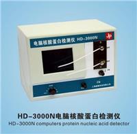 HD-3000N电脑核酸蛋白检测仪  HD-3000N