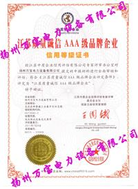 江苏省AAA级企业单位