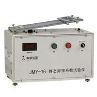 静态摩擦系数试验仪JMY-16 JMY-16