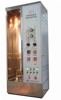 DZ-3单根电线电缆垂直燃烧试验仪 DZ-3