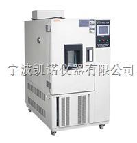 500L高低温交变湿热试验箱 TC-500L
