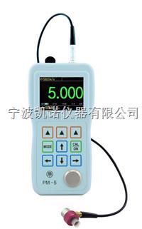 PM-5宇时精确超聲波測厚儀 PM-5
