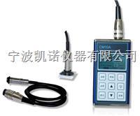 CM10A宇时手持涂镀层测厚仪 CM10A
