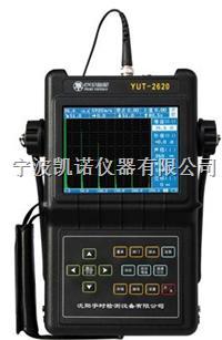 YUT2620宇时数字超聲波探傷儀 YUT2620