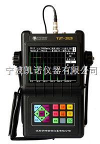 YUT2820宇时便携式数字超聲波探傷儀 YUT2820