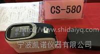 彩谱CS580分光测色仪 CS-580