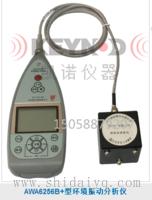 杭州爱华环境振动分析仪AWA6256B+ AWA6256B+
