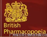 英国药典BP