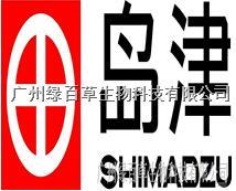 Shimadu(日本岛津)