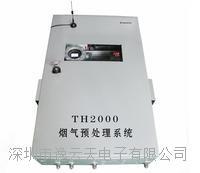 气体预处理系统 TH2000