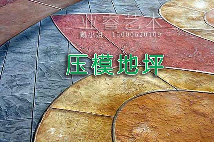 彩色混凝土压模地坪系统