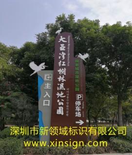 惠州大亚湾红树林城市湿地公园(4A)
