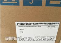 普洛菲斯触摸屏 PFXGP4501TADW PFXGE4408WAD PFXGP4501TAD