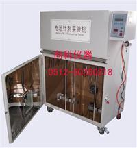 锂电池针刺试验机/苏州电池针刺试验机 XK-1030