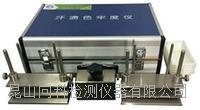耐汗渍色牢度仪,又叫耐汗器 XK-3065