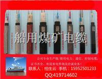 船用海上石油平台低烟无卤电缆HOFR