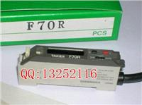 日本竹中F70R光纖放大器 F70R