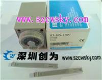 台灣陽明H5B-M3計時器 H5B-M3