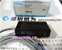 台灣陽明SU-02XB光電傳感器 SU-02XB