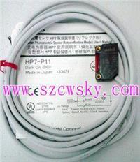 日本山武HP7-P52光電傳感器 HP7-P52