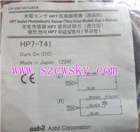 日本山武HP7-T41光電傳感器 HP7-T41