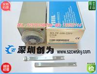 台灣陽明H3-TF-10S計時器 H3-TF-10S