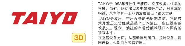 TAIYO太阳铁工