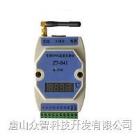 Z7-841 多路GPRS温度采集仪