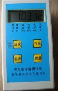 JCD-303数字大气压力计(推荐)  JCD-303