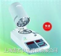 SFY-20A饲料添加剂水分检测仪 SFY-20A