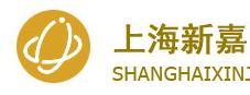上海新嘉电子有限公司