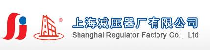 上海減壓器廠