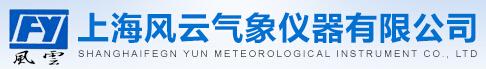 上海風云氣象儀器有限公司