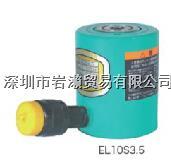 EL20S4.5,油压千斤顶,O.J.POWER大阪