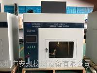 針焰試驗儀 微机控制 AN6110D/6110E