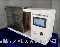 汽車內飾阻燃性能測定儀 AN-6210D