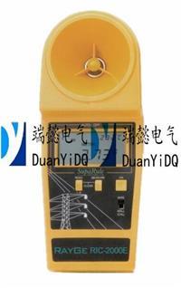 RIC2000E线缆测高仪 RIC2000E