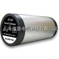 ST-120噪音计校正仪