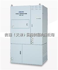 AMANO安满能_VRC-60_VOC体除去装置