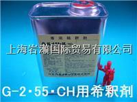NEOBOND管道煤氣管道·燃料油密封劑ヘルメシール G-2