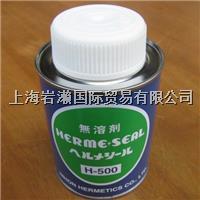NEOBOND無溶劑型不銹鋼管道密封劑ヘルメシール H-500