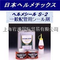 NEOBOND一般管道密封劑ヘルメシール S-2