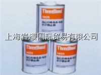 THREEBOND三健TB1803C 潤滑劑