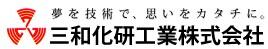三和化研工業株式會社