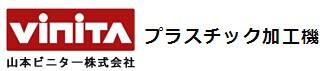 山本ビニター株式會社